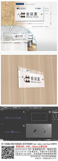 企业会议室门牌科室牌标识牌