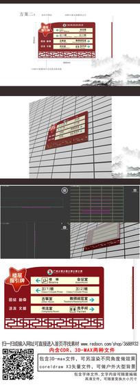 儒家学校楼层指示牌校园标识