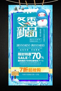 商超冬季新品上市发布活动海报