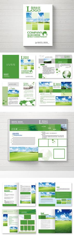商务绿色画册设计