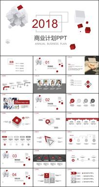 商业计划PPT模板