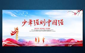 少年强则中国强中国梦海报