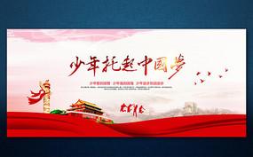 少年托起中国梦海报