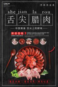 舌尖腊肉海报