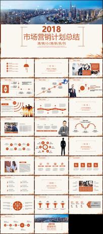 市场营销计划PPT