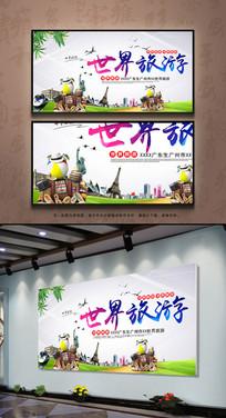 世界旅游海报设计下载