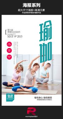 时尚淡雅瑜伽海报设计