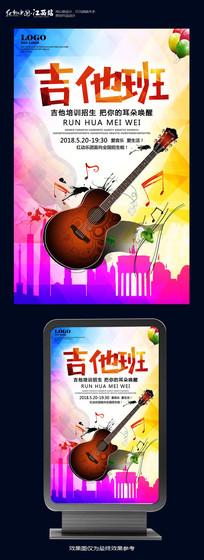 时尚大气吉他班招生海报设计