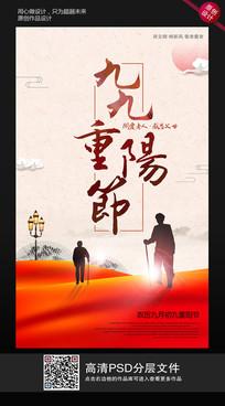 时尚大气九九重阳节宣传海报