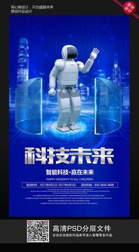 时尚大气科技未来机器时代海报