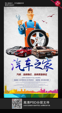 时尚大气汽车之家宣传海报