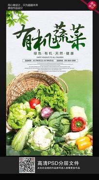 时尚大气有机蔬菜宣传海报