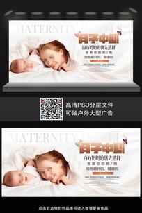 时尚大气月子中心宣传海报设计