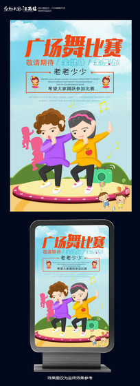 时尚广场舞活动比赛海报