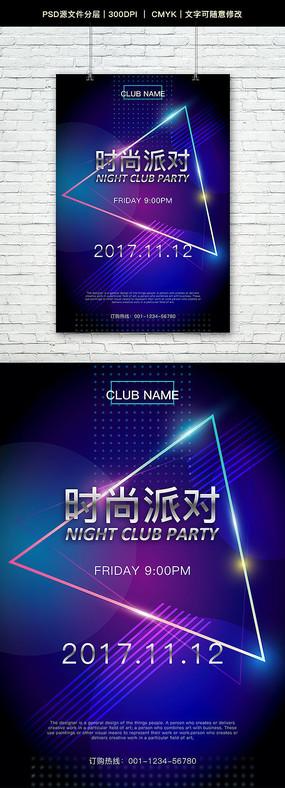 时尚炫酷音乐派对宣传海报
