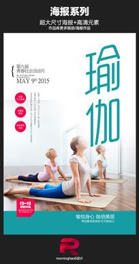 时尚蓝色瑜伽招生海报设计