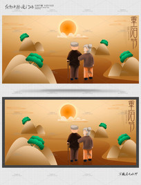 手绘重阳节创意海报设计