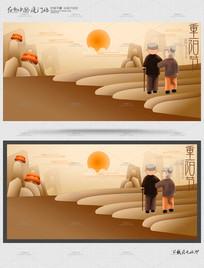 手绘重阳节宣传海报设计