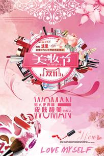 双11化妆品海报设计