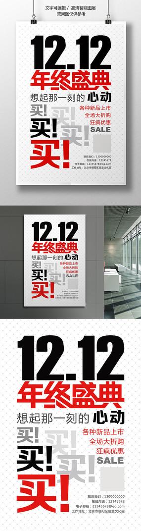 双12大字报促销POP海报 PSD
