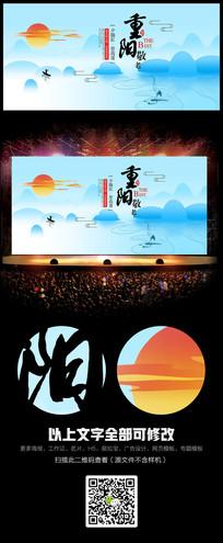 水墨中国风创意重阳节海报设计