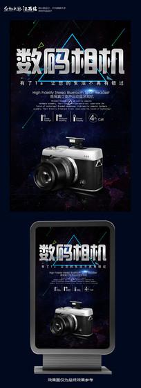 数码相机海报设计