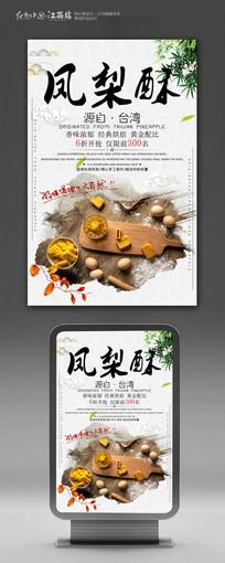 台湾凤梨酥宣传海报