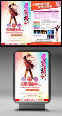 舞蹈培训招生宣传单设计