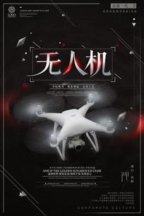 无人机海报设计