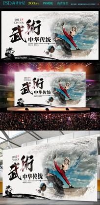 武术文化中国风海报下载