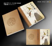 武侠小说封面设计
