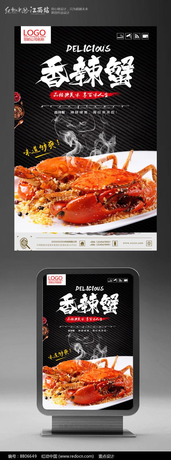 香辣蟹宣传海报图片
