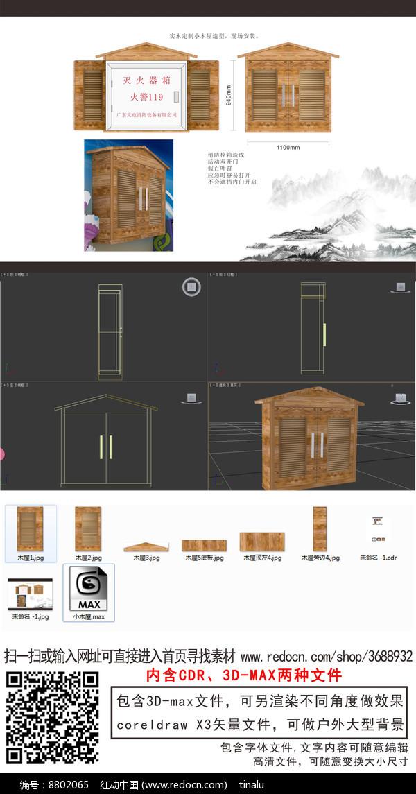 消防栓木屋装饰柜消防设施图片
