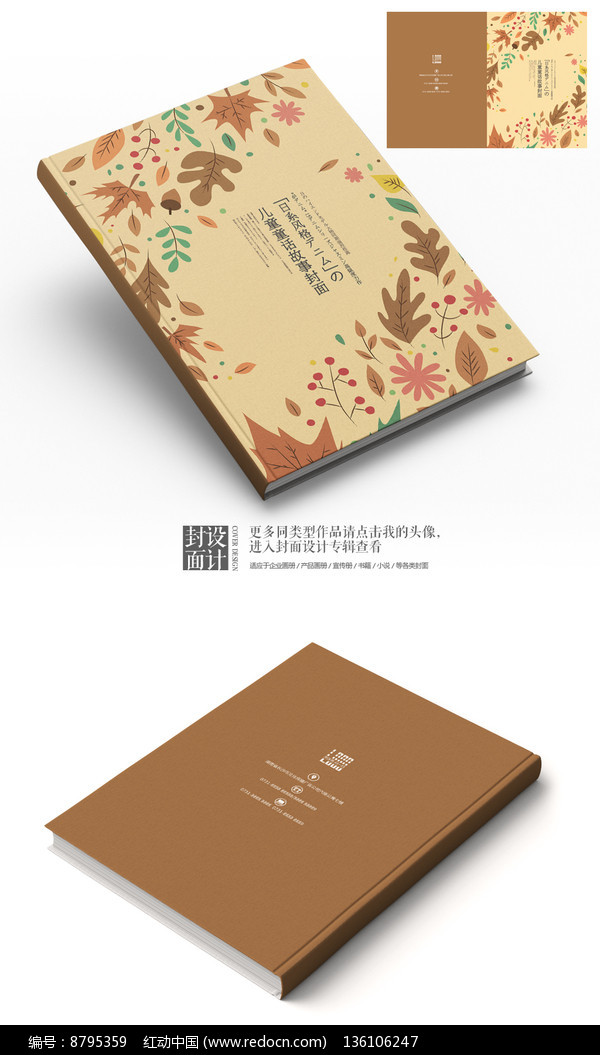 小清新枫叶儿童书籍封面PSD素材下载 封面设计图片