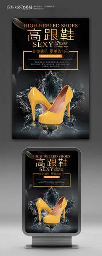 新品高跟鞋促销海报