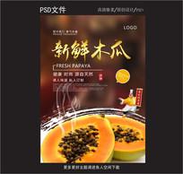 新鲜水果木瓜海报宣传单