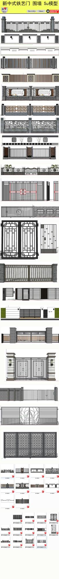 新中式铁艺门围墙SU模型
