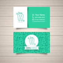 牙医诊所名片设计模板