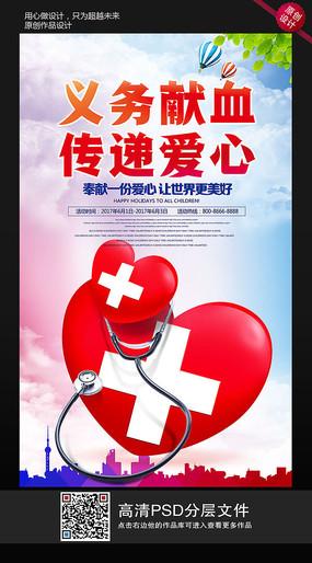 义务献血传递爱心公益海报