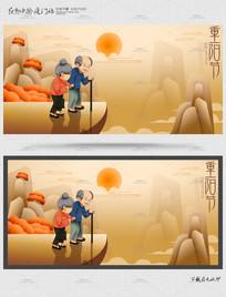 原创手绘重阳节宣传海报设计