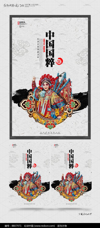 中国传统文化国粹京剧海报图片