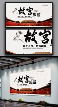 中国风故宫旅游海报设计