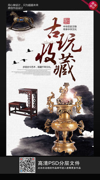 中国风古玩收藏宣传海报