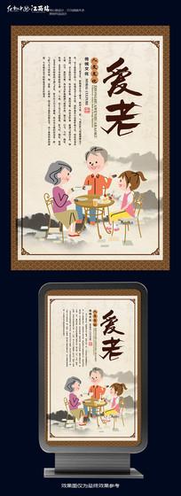 中国风敬老院展板设计