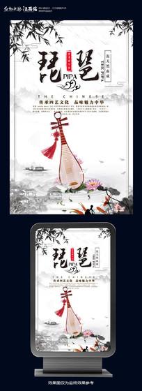中国风琵琶招生海报