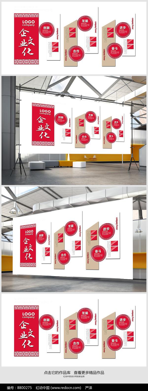 中国风企业文化墙展板设计图片