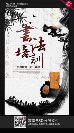 中国风水墨书法培训招生海报