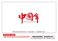中国年书法字 AI