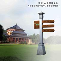 中式园林户外石材木头导向牌