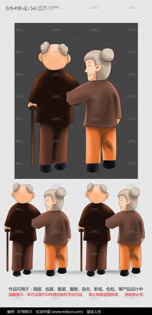 重阳节老人